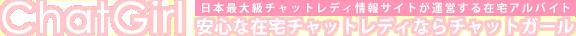 日本最大級チャットレディ情報サイトが運営する在宅チャットレディのアルバイト