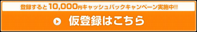 登録すると1万円キャッシュバック!仮登録はこちら